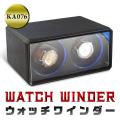 【期間限定特価】ワインディングマシン 2本巻き KA076 自動巻き ウォッチワインダー