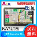 送料無料 AID 7インチ フルセグ搭載 ポータブルナビ KA72TM 2×2 ナビ (地図更新無料)