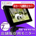 恵安(KEIAN) 店舗販促用モニター 7インチ液晶 デジタルフォトフレーム KDPF07022G-BK ブラック