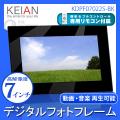 (送料無料) 恵安(KEIAN) 高画質 7インチ液晶 デジタルフォトフレーム KDPF07022S-BK ブラック