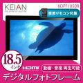 ▽(送料無料) 恵安(KEIAN) 18.5インチ液晶 デジタルフォトフレーム KDPF1850R ブラック デジフォト