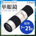 ñ��� Kenko Tokina ñ��� 10��30��21 mono 30�ܥ����� 10-30x21