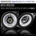 (送料無料)ケンウッド(KENWOOD) 10cmカスタムフィットスピーカー 車載用スピーカー KFC-RS100