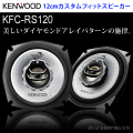 (送料無料)ケンウッド(KENWOOD) 12cmカスタムフィットスピーカー 車載用スピーカー KFC-RS120