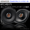 (����̵���˥��åɡ�KENWOOD�� 17cm��������ե��åȥ��ԡ����� �ֺ��ѥ��ԡ����� KFC-RS171