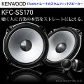 ▽(送料無料) ケンウッド(KENWOOD) 17cmセパレートカスタムフィットスピーカー KFC-SS170