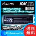 送料無料 KAIHOU 車載用 DVDプレーヤー KH-DV300C CPRM DivX対応 コンパクトDVDプレイヤー 車用