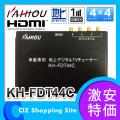 【送料無料】 KAIHOU KH-FDT44C フルセグ/ワンセグ 車載用 地上デジタルチューナー  4×4 車 HDMI出力端子