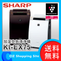 (8/26入荷) 送料無料 シャープ プラズマクラスター 加湿空気清浄機 空気洗浄機 KI-EX75