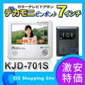 (送料無料) カラードアホン デカモニ ピンポン インターフォン インターホン 7インチ液晶 ドアフォン KJD-701S