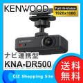 (8/27入荷) ケンウッド ドライブレコーダー KNA-DR500 ナビ連携型 フルHD MDV-Z702W/Z702/X702W/X702対応