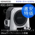 (送料無料) KENWOOD(ケンウッド) チューンアップ・サブウーファーシステム KSC-SW50 最大出力300W/20cm