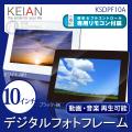 (送料無料) 恵安(KEIAN) 10インチ液晶 デジタルフォトフレーム KSDPF10A-BK KSDPF10A-WH
