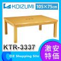 (送料無料) コイズミ(KOIZUMI) 家具調こたつ 長方形 105×75cm 天然木 天板象嵌 KTR-3337