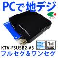 KEIAN (恵安) PC用 フルセグ・ワンセグTVチューナー KTV-FSUSB2-V3