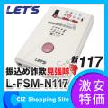 (送料無料) レッツコーポレーション 振込め詐欺見張隊 新117 自動発報機能 自動通話録音 L-FSM-N117