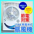 LED付 サーキュレーター 扇風機  LB-806 USB/乾電池式 ポータブル扇風機 コードレス扇風機 小型扇風機 卓上扇風機 コンパクト扇風器