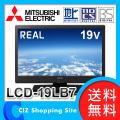 (送料無料) 三菱電機 REAL 19インチ デジタルハイビジョン 液晶テレビ BS/110度CS対応 LCD-19LB7