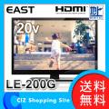 (送料無料) アズマ EAST 20V型 液晶テレビ デジタルハイビジョン LED液晶TV テレビ LE-200G