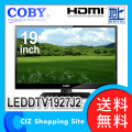 (送料無料&お取寄せ) COBY 19型 地上デジタル液晶テレビ LED液晶テレビ TV 液晶テレビ LEDDTV1927J2