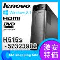 (送料無料) レノボ(Lenovo) Windows 8.1 H515s 57323902 DVDスーパーマルチ PC 本体のみ
