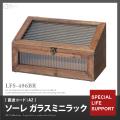 (メーカー直送) ソーレ ガラスミニラック LFS-496BR (直送コード:AZ)