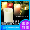(送料無料) グリーンエージェント(GreenAgent) LUMINARA(ルミナラ) LEDキャンドルライト ピラーキャンドルタイプ Sサイズ LM102