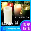 キャンドル LED (送料無料) グリーンエージェント(GreenAgent) LUMINARA(ルミナラ) LEDキャンドルライト ピラーキャンドルタイプ Mサイズ 新モデル LM202