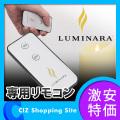 グリーンエージェント(GreenAgent) LUMINARA(ルミナラ) LEDキャンドルライト専用リモコン 新旧モデル共通