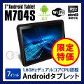 (送料無料) 7インチ アンドロイド タブレット M704S Android OS4.1.1搭載 端末 タブレット型PC
