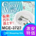 マクロス クリアウォッシュ ジュエリー洗浄器 音波洗浄機 洗浄器 MCE-3727