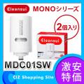 三菱レイヨン クリンスイ MONOシリーズ 2個入り 浄水器 交換カートリッジ 蛇口直結型用 MDC01SW