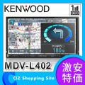 (送料無料) ケンウッド(KENWOOD) カーナビゲーション ワンセグTVチューナー内蔵 DVD/USB/SD AV ナビゲーションシステム カーナビ MDV-L402