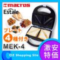 マクロス エステール マルチサンドメーカー 4プレート ホットサンド ワッフル 焼きおにぎり ドーナッツ MEK-4