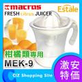 マクロス エステール Estale フレッシュシトラスジューサー ジューサー 柑橘類専用 MEK-9