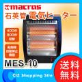 送料無料 電気ヒーター マクロス 石英管 暖房機 ストーブ MES-10