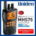 (送料無料&お取寄せ) ユニデン(Uniden) 国際VHFトランシーバー ハンディ(免許必要) MHS75 トランシーバー