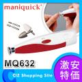 (送料無料) マニクイック(maniquick) ソフトタッチ 電動爪やすり MQ632 レッド