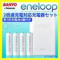 【送料無料】サンヨー(SANYO) エネループプラス 2倍速充電対応充電器セット 単3形充電池4本付 N-TGN01PS