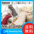 (送料無料) 椙山紡織 なかぎし ホット脚入れヒーター ホット足入れヒーター NA-21SHZ-FP フラワーピンク