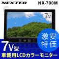 (送料無料) NEXTEC 7V型 車載モニター LCDカラーモニター NX-700M