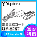 ��ԥƥ��YUPITERU�� �Ÿ�ľ�륳���� 4m OP-E487