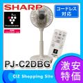 (送料無料) シャープ(SHARP) プラズマクラスター コードレス扇風機 3Dファン PJ-C2DBG