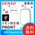 ����̵��������� �ǥ� DENSO �ֺ��ѥץ饺�ޥ��饹���� ������ȯ���� �Ρ��ॹ������ �ۥ磻�� ���������� PNDNT-W