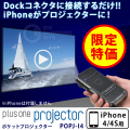 ������̵��������󤻡� �������꡼��CENTURY�� Plus one Projector POPJ-I4 ��iPhone4/4S�ѥץ?���������� ���� ����