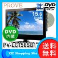 送料無料 PROVE 15.6インチ DVDプレーヤー内蔵 TV 液晶テレビ PV-LC156SD1