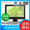(送料無料) PROVE 12.5インチ DVDプレーヤー内蔵 液晶テレビ PV-PD125SD1 テレビ TV