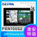 セイワ(SEIWA) PIXYDA 7インチ ワンセグ搭載 PXN100S2 ポータブルナビゲーション