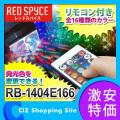 (送料無料) REDSPYCE リモコン付き エレクトリックミラーボール LEDライト E26口金 パーティグッズ RB-1404E166