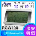 フューズ(FUZE) APPCIE ウェザーステーション 電波時計 温度計 湿度計 カレンダー デジタル RCW100